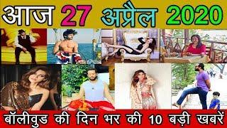 27 अप्रैल 2020 :-  बॉलीवुड की 10 बड़ी खबरें । आज के मुख्य समाचार । Hema,Kriti, Saif Ali, Dharmendra