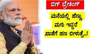 Big Breaking News - new scheme for girl child 2020   PM Narendra Modi Live