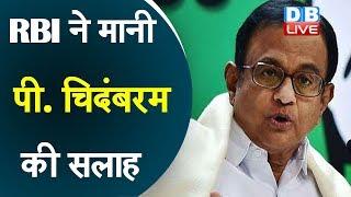 RBI ने मानी P. Chidambaram की सलाह | RBI ने म्यूचुअल फंड के लिए की अहम घोषणा | #DBLIVE