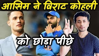 Asim Riaz BEATS Virat Kohli In This Case | Asim Fans BIG Record