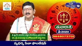 Tula Rasi Phalalu May 2020 | Dr B Santhosh Kumar Shatsri |Top Telugu TV
