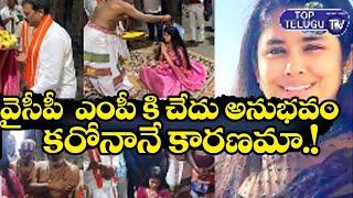 Narsapuram YCP MP Raghu Ramaraju Latest News | AP Political News | PM Modi | Top Telugu TV