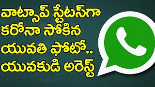 Young Boy Arrest Due To By Whats App Status | latest Watsap Roomers | Top Telugu TV