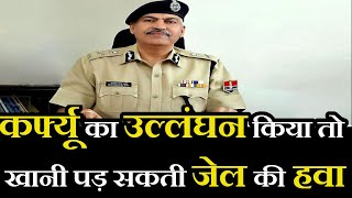 Rajasthan Lockdown | BL Soni ADG Crime | कर्फ्यू का उल्लंघन करने वालों पर पुलिस कर रही कार्रवाई