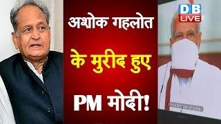 Ashok Gehlot के मुरीद हुए PM Modi ! | राजस्थान की तरह दूसरे राज्य भी उठाएं कदम-PM | #DBLIVE