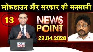 News Point | lockdown पर modi सरकार की मनमानी | lockdown in india | #DBLIVE