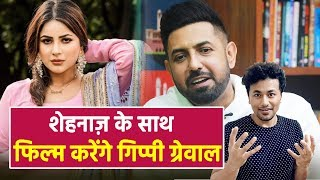 Gippy Grewal Ready To Work With Shehnaz Gill In A Film ; Here's What He Said