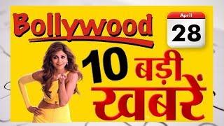 28 अप्रैल 2020 :-  बॉलीवुड की 10 बड़ी खबरें । आज के मुख्य समाचार । Shilpa, Hrithik, Imran Khan,Arjun