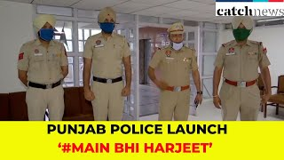 Punjab Police Launch '#Main Bhi Harjeet' Campaign To Pay Tribute To Frontline Warriors | Catch News