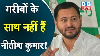 गरीबों के साथ नहीं हैं नीतीश कुमार! | Tejashwi Yadav | Nitish kumar news | Bihar news video