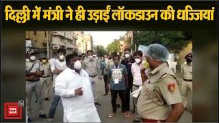 केजरीवाल के मंत्री ने पहले तोड़ा लॉकडाउन, फिर पुलिस से की बहस