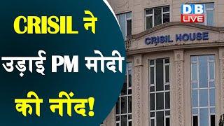 CRISIL ने उड़ाई PM मोदी की नींद!   भारत को होगा 10 लाख करोड़ का नुकसान  GDP news   #DBLIVE