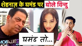 Vindu Dara Singh Reaction On Hindustani Bhau's GHAMAND Comment On Shehnaz Gill