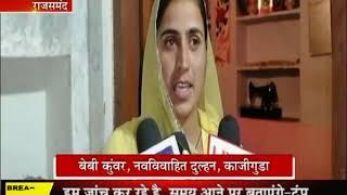 Rajsamand | Ek Vivaah Aisa Bhi | विवाह की राशि मुख्यमंत्री सहायता कोष में दी
