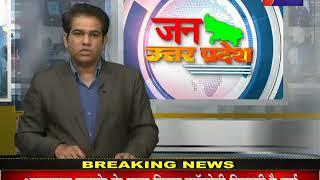 Lakhimpur | गोवध मामले में 5 आरोपी गिरफ्तार, पुलिस ने सघन अभियान चलाकर किया गिरफ्तार | JAN TV