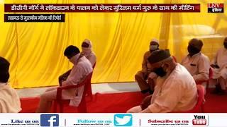 डीसीपी नॉर्थ ने लॉकडाउन के पालन को लेकर मुस्लिम धर्म गुरु के साथ की मीटिंग