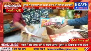 बरेली: फरीदपुर में धड़ल्ले से हो रही प्रतिबंधित नशीली बस्तुओं की कालाबाजारी, पुलिस प्रशासन मौन