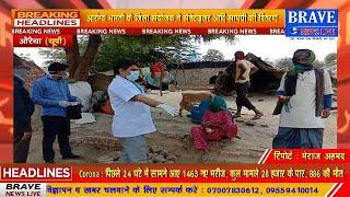 Auraiya : झुग्गी, झोपड़ियों में रहने वाले परिवारों को कोविड-19 की रोकथाम के बारे में किया जागरूक
