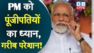PM को पूंजीपतियों का ध्यान, गरीब परेशान! सरकार ने पूंजीपतियों के माफ़ किए 68,607 करोड़ रु. | #DBLIVE