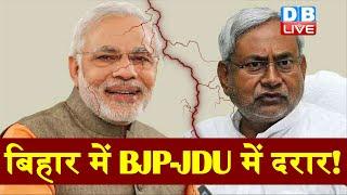 बिहार में BJP-JDU में दरार! | छात्रों की घर वापसी के मुद्दे पर गरमाई सियासत | Bihar news | #DBLIVE