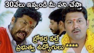 30వేలు ఇవ్వండి మీ పని చేస్తా బ్రోకర్ల వల్లే ప్రభుత్వ ఉద్యోగులు | Srinivas Reddy Comedy Movie Scenes