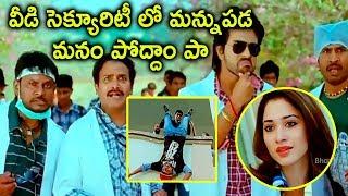 వీడి సెక్యూరిటీ లో మన్నుపడ మనం పోద్దాం పా | Ram Charan Gang Comedy | Bhavani HD Movies