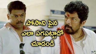 పోసాని పైన ఎలా పగపట్టాడో చూడండి | Srinivas Reddy Comedy Movie Scenes