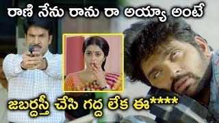 రాణి నేను రాను రా అయ్యా అంటే జబర్దస్తీ చేసి గద్ద లేక ఈ**** | Srinivas Reddy Comedy Movie Scenes