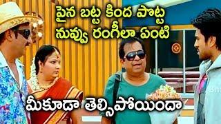 పైన బట్ట కింద పొట్ట నువ్వు రంగీలా ఏంటి మీకూడా తెల్సిపోయిందా | Brahmanandam Comedy With Ram Charan