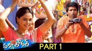 Pakka Local Full Movie Part 1 | Latest Telugu Movie | Vikram Prabhu | Nikki Galrani | Bindhu Madhavi