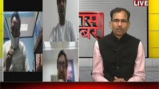 Khas Khabar | Rajasthan Lockdown | लॉकडाउन के बीच आदेशों पर गफलत, कई बार बदलने पड़े सरकारी आदेश