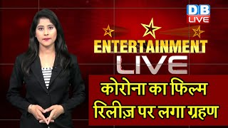 कोरोना का फिल्म रिलीज़ पर लगा ग्रहण | दबंग सलमान से नहीं टकराएंगे खिलाड़ी कुमार | #DBLIVE