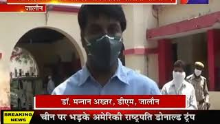 Jalaun | तीन Corona Positive केस, Operation Theater Manager भी निकला Corona Positive | JAN TV