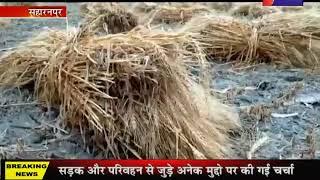 Saharanpur   बारिश से किसानों को भारी नुकसान, किसानों के चेहरे पर छाई मायूसी   JAN TV