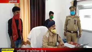Ayodhya | आबकारी मालखाने से शराब चोरी का मामला, Police ने दो आरोपियों को किया गिरफ्तार | JAN TV