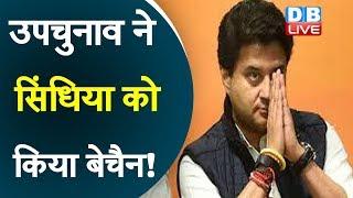 उपचुनाव ने Jyotiraditya Scindia को किया बेचैन!  कांग्रेस ने कसा तंज, सिंधिया को सिर्फ चुनाव की चिंता