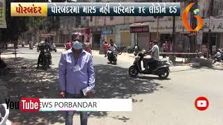 Gujarat News Porbandar 28 04 2020