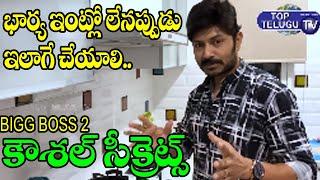 Bigg Boss2 WINNER Kaushal Manda Cooking | Kaushal Family | Kaushal Manda Movies | Top Telugu TV
