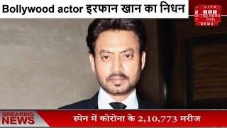 Bollywood actor #IrrfanKhan इरफान खान का 54 साल की उम्र निधन