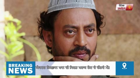 Big Breaking : Actor Irfan Khan की तबीयत ख़राब होने के कारण मौत