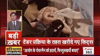 Superfast Haryana : देखें देश और दुनिया की बड़ी खबरें