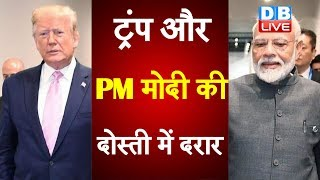 Donald Trump और PM Modi की दोस्ती में दरार   America को पसंद नहीं PM Modi से दोस्ती !   #DBLIVE