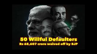 50 Wilful Defaulters Rs 68,607 Crore Waived Off By BJP