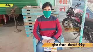 जैजैपुर में लाकडाउन का उल्लघन करने पर लिया जुर्माना cglivenews
