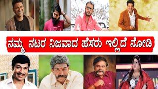 Kannada Star Actors Real Names | Rajkumar | Vishnuvardhan | Darshan | Yash | Shivanna | Appu
