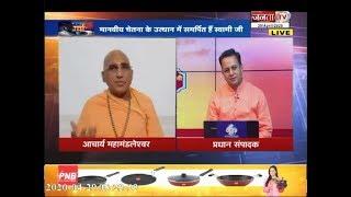 Charcha : आचार्यमहामंडलेश्वर स्वामी अवधेशानंद गिरी जी महाराज से चर्चा || janta tv