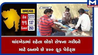 Ahmedabad : ચાંદખેડામાં રહેતા લોકો રોજના ગરીબો માટે બનાવે છે 400 ફૂડ પેકેટ્સ