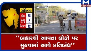 Gandhinagar : ''બહારથી આવતા લોકો પર મુકવામાં આવે પ્રતિબંધ''