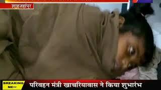 Shahjahanpur | खेत की मेड को लेकर हुआ विवाद, फायरिंग में बच्ची को लगी गोली | JAN TV