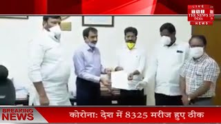 Coronavirus // Congress MP ने दिया 50 Lakhs का चेक